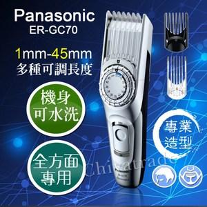 日本國際牌Panasonic全方位專業造型電動理髮器刮鬍 1~45mm(全適用)