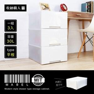 收納職人 Mabel 馬貝爾現代簡約風平板抽屜型收納箱-小