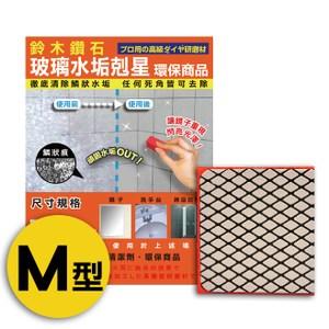 日本鈴木鑽石海綿-清除玻璃水垢專用便利包(M型)