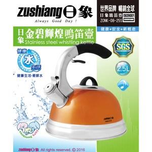 【日象】金碧輝煌鳴笛壺2.5L(ZONK-08-25S)