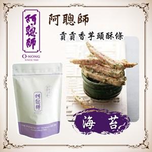 阿聰師.貢貢香烘焙芋頭條-海苔(站立袋)(200g包,共兩包)