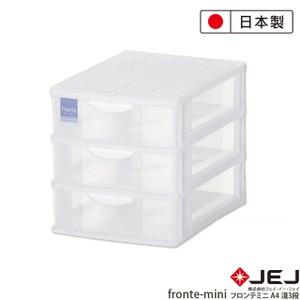 日本JEJ FRONTE MINI A4透明雜物抽屜櫃/淺3抽 2入組米色