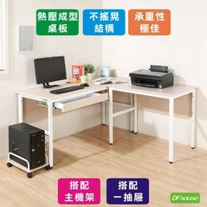 《DFhouse》頂楓150+90公分大L型工作桌+1抽屜+主機架白楓木色