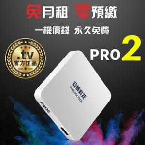 安博盒子PRO UBOX PRO2 台灣版 智慧電視盒 X950 公司