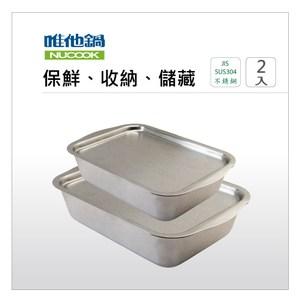 【VitaCraft唯他鍋】NuCook不銹鋼方形保鮮盒M+L1.9L(M)+2.7L(L