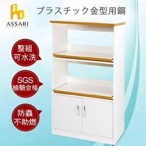 ASSARI-(圓把)水洗塑鋼雙門2拖盤電器櫃(寬67深42高124cm)