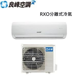 【良峰】4-6坪定頻冷專分離式冷氣RXI-M282CF/RXO-M282CF