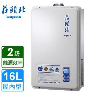 【莊頭北】TH-7167AFE屋內數位恆溫強制排氣熱水器(16L)-天然瓦斯-限北北基
