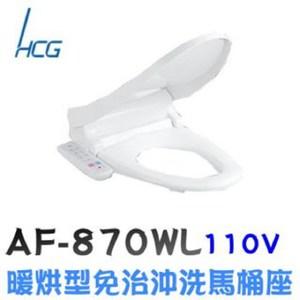 【HCG和成】暖烘型免治沖洗馬桶座(AF870WL)-白色 47CM