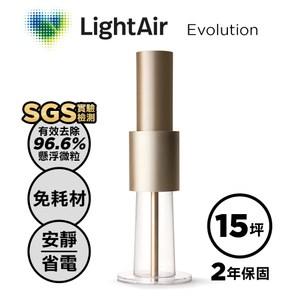 瑞典 LightAir Evolution  精品空氣清淨機 蘋果金