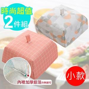 【佶之屋】簡約居家折疊保溫飯菜罩/餐罩(小)-二入組(白圓形+橘格)