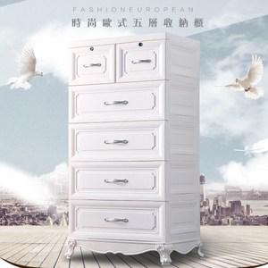 【收納+】升級版-歐式優雅提花手把古典腳座五層收納櫃(DIY附鎖)瓷白色古典腳座