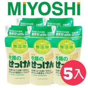日本 MIYOSHI 無添加  樂活洗衣精補充包超值5包組
