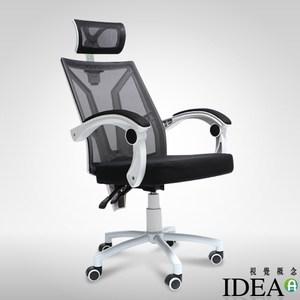 【IDEA】YINSELA升降二段式彈性機能大寬背人體電腦工學椅如圖