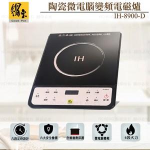 鍋寶 陶瓷微電腦變頻電磁爐 IH-8900-DIH-8900-D