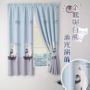 【三房兩廰】企鵝與白熊遮光窗簾(寬200cm*高170cm)