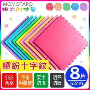 【MOMOTARO 桃太郎地墊】繽紛十字紋62x62巧拼地墊-8入紅色