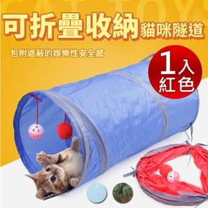 【買達人】可折疊收納玩耍貓咪隧道(1入)-紅色