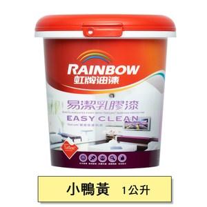 虹牌油漆 彩虹屋易潔乳膠漆 小鴨黃 1L