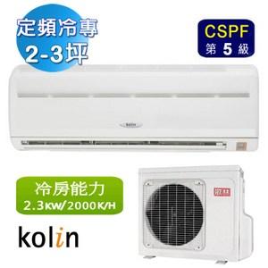 歌林 2-3坪定頻冷專KOU-20203/KSA-202S03~含基本安裝