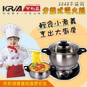 【KRIA可利亞】KRIA可利亞 2.5公升分離式電火鍋/燉鍋/料理鍋
