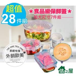【佶之屋】外銷歐美 食品級保鮮蓋加大尺寸 28件組四款各一
