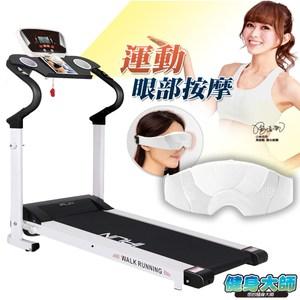 健身大師 – 超模愛用家用免組裝電動跑步機組跑步機+眼部按摩器
