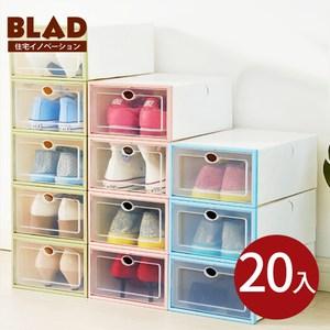 【BLAD】DIY便利掀蓋式萬用多功能收納鞋盒-超值20入組(北歐粉)北歐粉