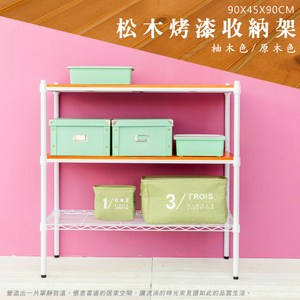 【dayneeds】松木90x45x90公分三層烤白柚木板收納層架