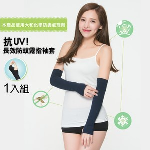 好棉嚴選 日本防蚊技術! 透氣 保濕防曬抗UV露指袖套-丈青色(單件組)