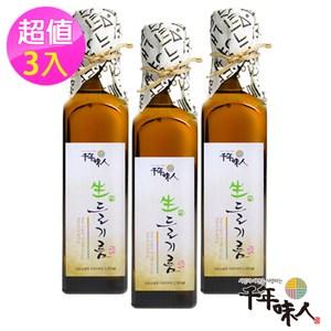 【韓國千年味人】初榨冷壓紫蘇油3入組 (250ml/瓶)