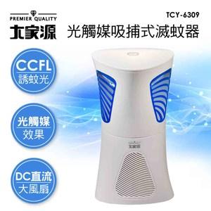 大家源 光觸媒吸捕式滅蚊器 TCY-6309