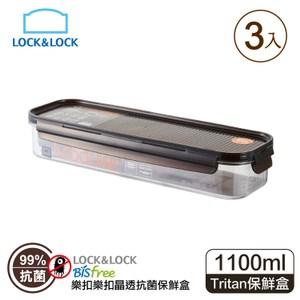 3入-樂扣樂扣Bisfree晶透抗菌1.1L長方形保鮮盒 LBF409