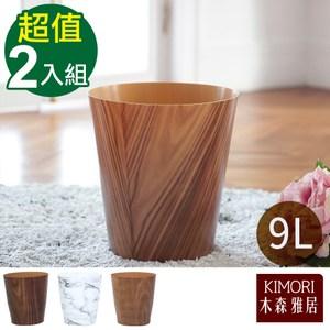 【木森雅居】KIMORIsimple系列日本技術木紋款垃圾桶9L-2入大理石紋x2