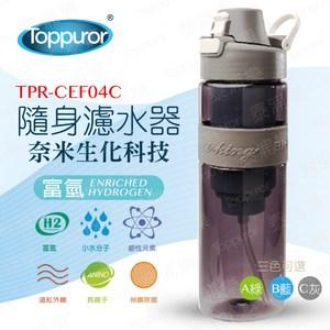 【Toppuror 泰浦樂】隨身濾水器(TPR-CEF04C)氣質灰