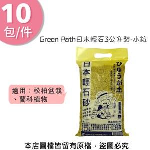 Green Path日本輕石3公升裝-小粒 10包/件