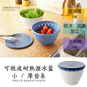 【LIBERALISTA】多用途可微波耐熱瀝水籃組(小)- 摩登系