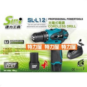 SULI 速力 SL-L12 自動夾頭 可調扭力 衝擊式 起子機 電鑽