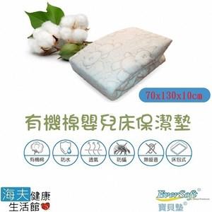 【海夫】EverSoft 有機棉 床包式嬰兒床保潔墊70x130x10