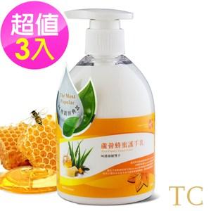 【TC】蘆薈蜂蜜護手乳 3入組(300ml)
