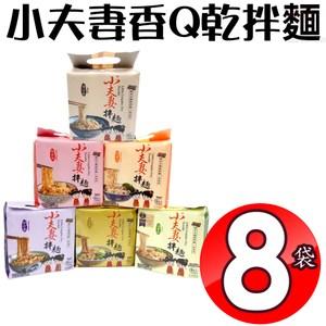 金德恩 台灣製造 網路爆紅小夫妻香Q乾拌麵8袋32包/多種口味椒麻辣