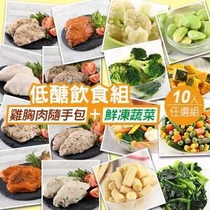 【愛上新鮮】低醣飲食雞胸蔬菜任選10入組經典原味雞胸*5+隨機冷凍蔬菜*5