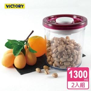 【VICTORY】ARSTO圓形食物密封保鮮罐1.3L(2入)