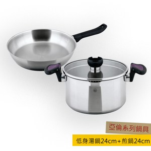 (組)亞倫不鏽鋼低身湯鍋24cm+煎鍋24cm