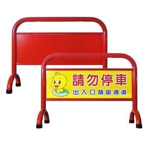 台灣製大管徑加重款彎管拒馬(橘色)