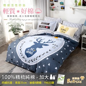 【Betrise麋鹿森林】加大防蹣抗菌100%精梳棉四件式兩用被床包組