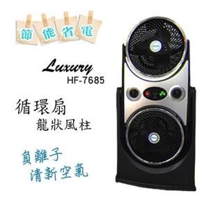 台通  Luxury  負離子  龍捲狀風柱循環扇 HF-7685