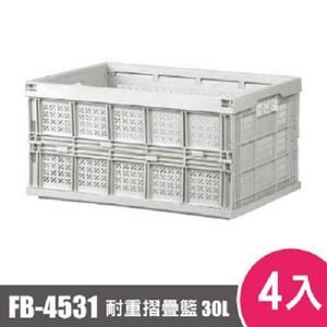 [特價]樹德SHUTER巧麗耐重摺疊籃 FB-4531 4入白