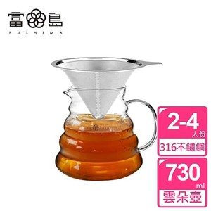 【FUSHIMA 富島】不鏽鋼濾杯2~4人份+雲朵耐熱玻璃壺730ML