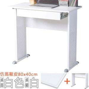 Homelike 格雷80x40工作桌~仿馬鞍皮 附抽屜 ~白桌面 白腳